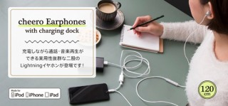 cheero、iPhoneなどで充電しながら通話や音楽再生ができる2股のLightningイヤホンを発売