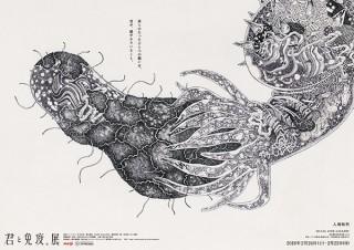 免疫を題材にしたアートを五感で体験できる前代未聞の展覧会「君と免疫。展」