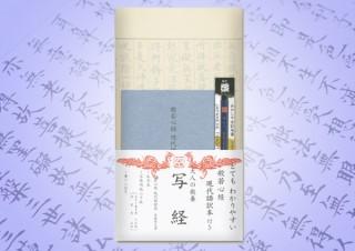 わずか2,000円で、めちゃくちゃ解りやすい現代語訳付き! 山本紙業の写経セット「大人の教養 写経」発売