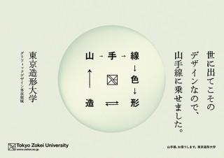 """山手線に作品を飾って""""走るアートミュージアム""""にしたグラフィック展を東京造形大学が開催"""