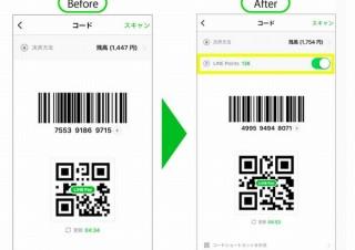 LINE、LINEポイントのLINE Payでの使用がより簡単に