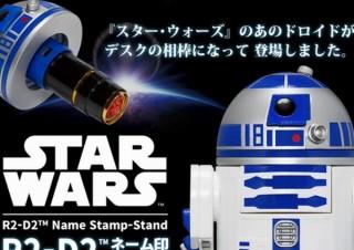 印鑑を内部に搭載する「スター・ウォーズ R2-D2 ネーム印スタンド」
