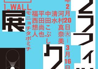 """若手6名が1人1壁面を用いて表現を展開する""""第18回グラフィック「1_WALL」展"""""""