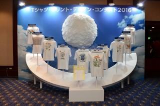 イラストでも写真でも応募できる「Tシャツ・プリント・デザイン・コンテスト2018」