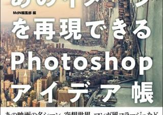 憧れのヴィジュアルを再現する「Photoshopアイデア帳 [マンガ・アニメ・映画・アート]」発売