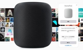 アメリカで酷評が相次ぐ「HomePod」、だがアップルはこれでいい! なぜなら……