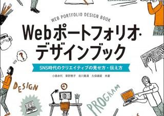 """自分の作品を世界に売り込む""""武器""""を手に入れよう!「Webポートフォリオ・デザインブック」発売"""