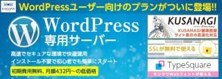 モリサワの30書体が、カゴヤ・ジャパンの「WordPress専用サーバー」で利用可能に