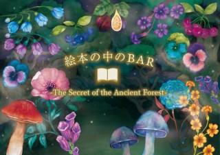 ナムコの女性だけの部署がプロデュースした新感覚カフェ「絵本の中のBAR」がオープン