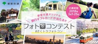 沿線の名所旧跡や隠れたスポットなどを募集する「東京さくらトラム(都電荒川線)フォトコンテスト」