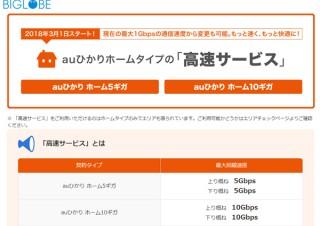 BIGLOBE、高速・大容量の光インターネットサービス「auひかり ホーム10ギガ」の提供を開始