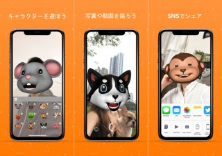 BG BRIDALGALLERY PTE LTD(本社:シンガポール)が、アニ文字みたいなARアプリ「チャモジ」をリリース