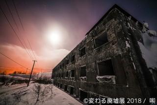 朽ち果てた廃墟を美しいアート作品へと昇華している写真展「変わる廃墟展」