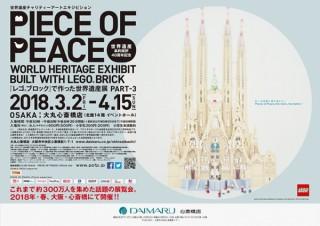「レゴ ブロック」で世界遺産を再現したチャリティーアート展のPART-3が大丸心斎橋店で開催