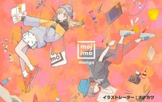 フォントワークス、特定の用途に最適な書体をセレクトして提供する「mojimo」を開始