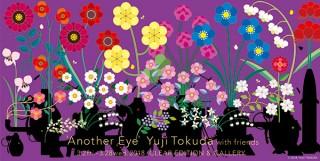 国内外で60以上のデザインアワードを受賞している徳田祐司氏の個展「Another Eye」