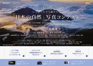 風景や動植物や人間の営みなどをストレートに表現した作品を募集中の「日本の自然」写真コンテスト
