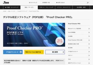 PDFファイルの編集前後を照合するデジタル校正ソフト「Proof Checker PRO」の新バージョンをTooが発売