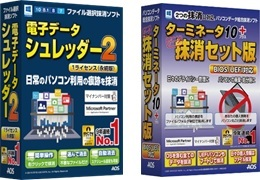 AOSデータ、重要データをファイル単位で抹消できるソフト「電子データシュレッダー2」を発売
