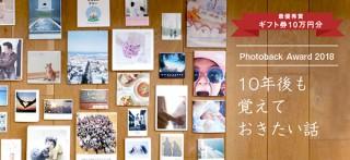 Photobackが「10年後も覚えておきたい話」をテーマにしたフォトブックコンテストを開催中
