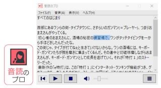 ソースネクスト、エーアイ製のテキスト読み上げソフト「音読のプロ」を発売