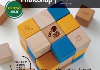 ベクトル&ラスターを連携して使いこなす「世界一わかりやすい Illustrator & Photoshop 操作とデザインの教科書」