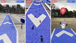 Yahoo! MAP(iOS版)が、ナビゲーションを拡張現実でサポートする「ARモード」を実装