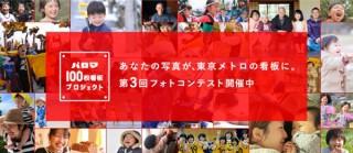 東京メトロに掲出されるパロマの広告看板のビジュアル募集「パロマ100枚看板プロジェクト」