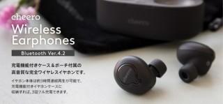cheero、通話時のノイズキャンセリング機能を搭載した完全ワイヤレスイヤホンを発売