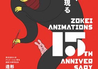 東京造形大学のアニメーション専攻領域の創設15周年を記念した上映・展示イベントが開催
