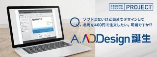 専用ソフトがなくても名刺やはがきの注文が可能!Web上でデザインできる「ADdesign」がオープン