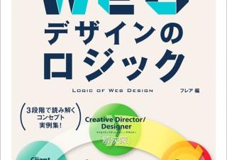 同業者に語りたくなる、コンテンツイメージとブランディングのひみつ「Webデザインのロジック」発売