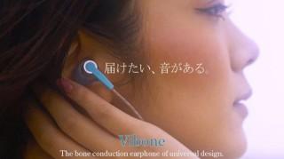 ソリッドソニックから、骨伝導イヤホン「Vibone」発売。銀イオンを混込んだシリコーン素材で抗菌性と性能を両立