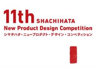 シヤチハタのプロダクトコンペ「シヤチハタ・ニュープロダクト・デザイン・コンペティション」が10年振りの復活