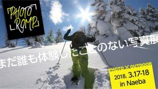 スキー場の雪の中にフォトギャラリーを作り出した写真展「PHOTOROMP」