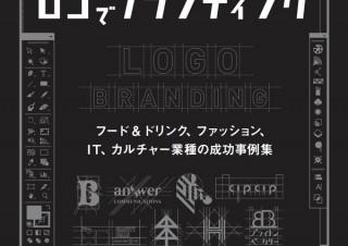 世界各国から100事例以上! 最先端ロゴとブランディング・プロジェクトを紹介する「ロゴでブランディング」発売