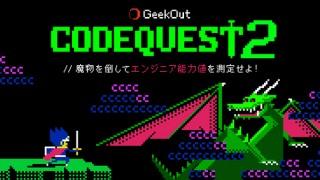 パソナ、プログラミングの知識で魔物を倒すエンジニア能力診断RPG「CODE QUEST2」を公開