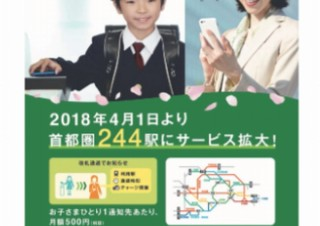 子どもの居場所確認やお迎えに使える「まもレール」が対象駅を244駅に拡大