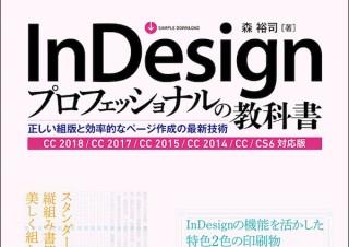 一番使える定番書「InDesignプロフェッショナルの教科書 正しい組版と効率的なページ作成の最新技術」発売