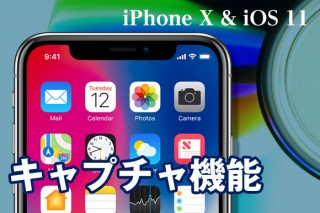 いまさら聞けないiPhoneのキャプチャ機能 静止画/動画/音声/Webページまで(iOS11対応)