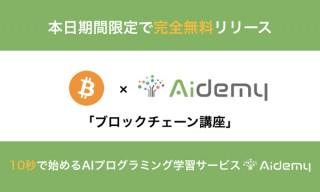 """アイデミー、先端技術を""""完全無料""""で学べるAidemyから「ブロックチェーン講座」をリリース"""