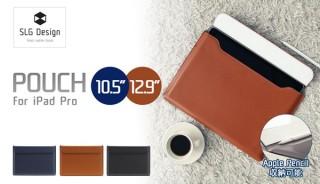 SLG Design、Apple Pencilを収納可能なiPad Pro用レザーポーチを発売