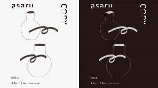 """""""自身が印刷機""""という考え方をもとにものさしを使った独特な制作を行うasaru氏の個展「COPY」"""