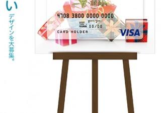 三井住友カードがプロ/アマ不問で参加できる「Visaギフトカード」のデザインコンテストを開催中