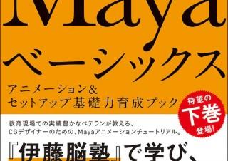 大好評シリーズの続編が登場! 「Mayaベーシックス アニメーション&セットアップ基礎力育成ブック」発売