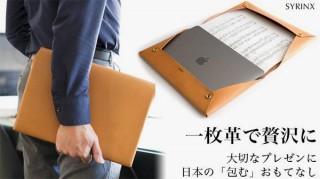 折り目を付けずにA3判の紙をA4サイズで収納できる革製ケースがMakuakeに登場