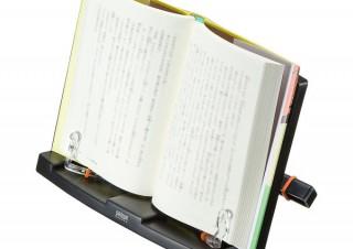 サンワ、本や資料を読みやすいように開いたまま固定できるブックスタンド兼データホルダーを発売