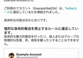 Twitter、ルール違反でアカウントを凍結する場合は当該のツイートをメールで連絡へ