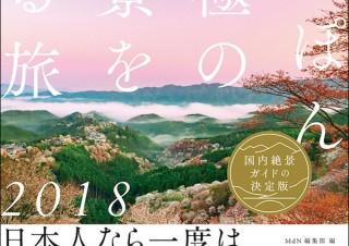 47都道府県の絶景を網羅した、ガイドブックの決定版「にっぽん究極の絶景を巡る旅 2018」発売
