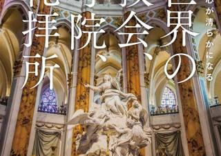 息をするのも忘れてしまう! 美しすぎる建築群「見るだけで心が清らかになる 世界の教会、寺院、礼拝所」発売